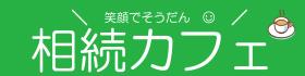 相続無料相談 大阪の相続カフェ