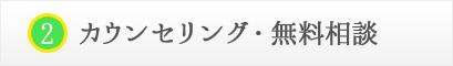 2.カウンセリング・無料相談