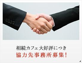 相続カフェ大好評につき協力事務所募集!